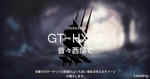 GT-HX3「昔々西部で」の攻略|星3評価の取り方