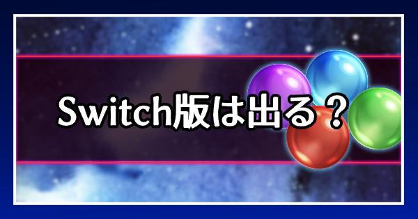 スイッチ(Switch)版は出る?