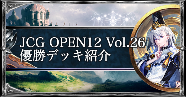 JCG OPEN12 Vol.26 ローテ大会優勝デッキ紹介