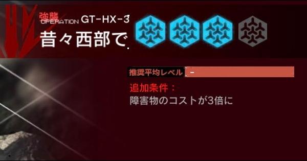 GT-HX3(強襲)の攻略 グラニイベント