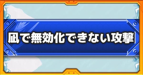 冨岡義勇のSS「凪」で無効化できない攻撃は?【ブログ記事】