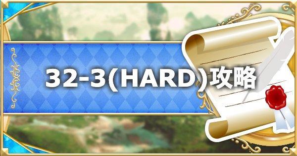 32-3(HARD)の攻略要点と敵構成/ドロップ情報