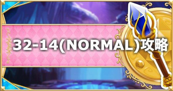 32-14(NORMAL)の攻略要点と敵構成/ドロップ情報