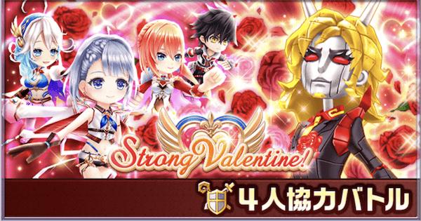 バレンタイン2020協力の攻略と適正キャラ