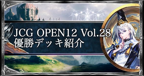 JCG OPEN12 Vol.28 アンリミ優勝デッキ紹介