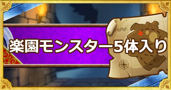 「呪われし魔宮」特定モンスター5体入り合計10ラウンド攻略!
