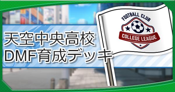 天空中央高校のDMF育成デッキ