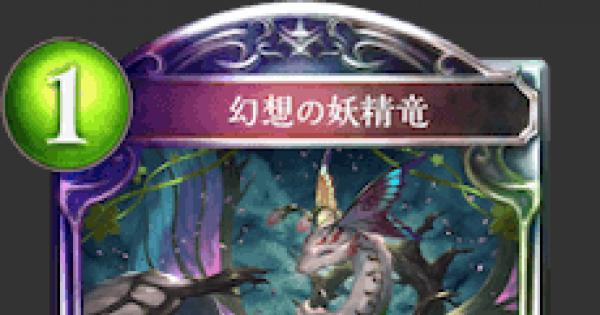 幻想の妖精竜の評価と採用デッキ