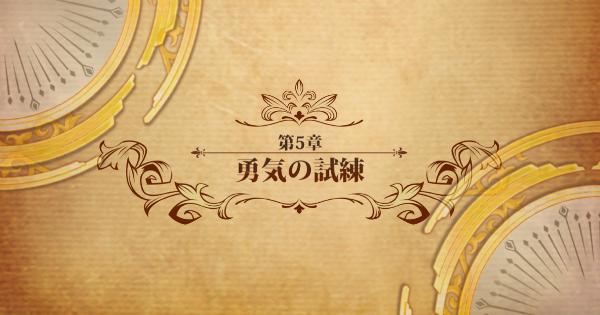メインストーリー第1部【5章】勇気の試練攻略