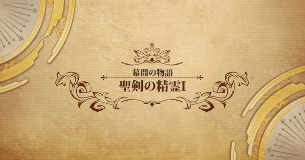 【幕間の物語】聖剣の精霊Ⅰ攻略