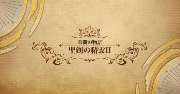 【幕間の物語】聖剣の精霊Ⅱ攻略
