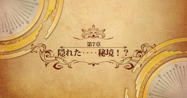 メインストーリー第1部【7章】隠れた・・・・秘境!?攻略