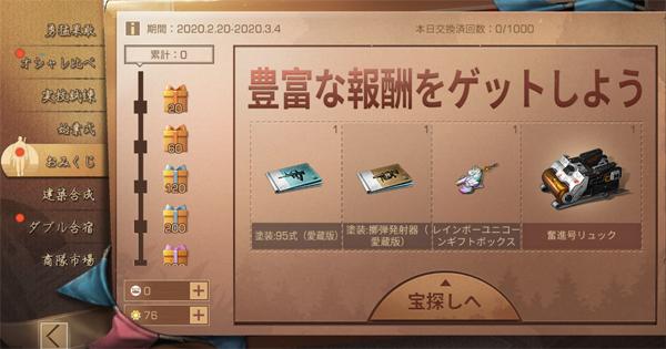 おみくじで「虹ユニコーン」と「奮進号リュック」が復刻!
