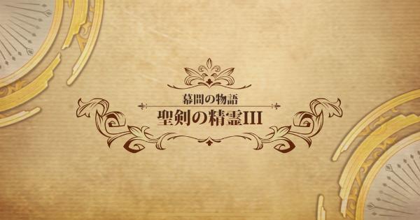 【幕間の物語】聖剣の精霊Ⅲ攻略
