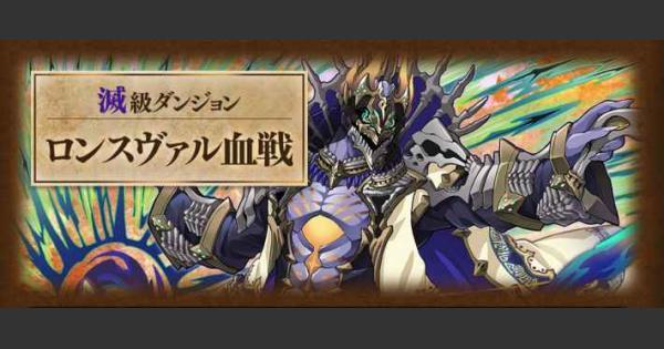 【滅】ロンスヴァル血戦(マルシリウス/ガヌロン攻略)