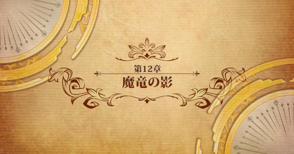 メインストーリー第1部【12章】魔竜の影攻略