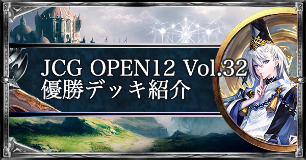 JCG OPEN12 Vol.32 ローテ大会優勝デッキ紹介