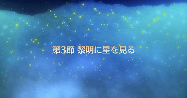 第3節『黎明に星を見る』攻略|冥界のメリークリスマス