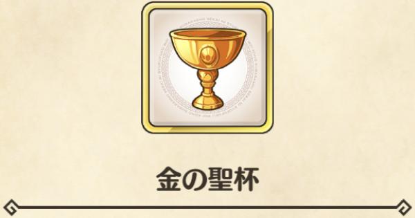 金の聖杯の効率的な集め方