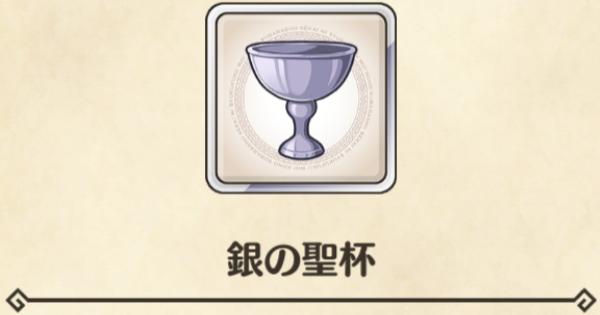銀の聖杯の効率的な集め方