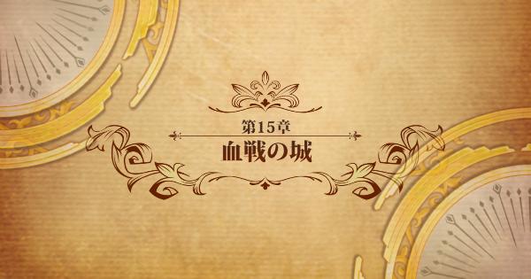メインストーリー第1部【15章】血戦の城攻略