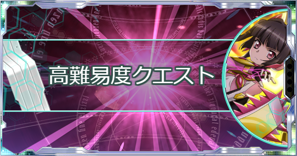 4.5 - XV prequel - 高難易度攻略まとめ