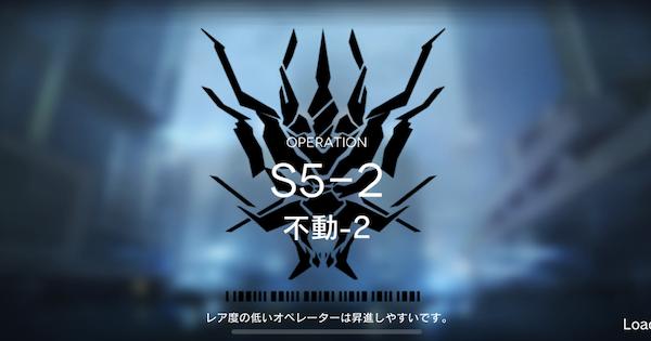 S5-2「不動-2」の攻略 星3評価の取り方