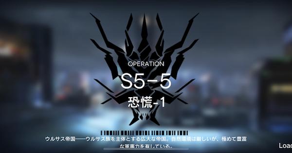 S5-5「恐慌-1」の攻略|星3評価の取り方