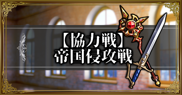 【協力戦】帝国侵攻戦(Lv65)の攻略