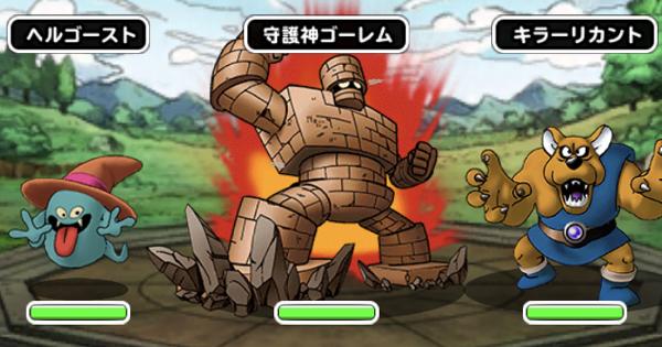 メルキド攻略!守護神ゴーレムを3ターンで倒す方法!