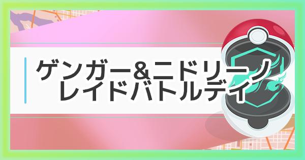 ゲンガー&ニドリーノレイドバトルデイが開催!イベント内容