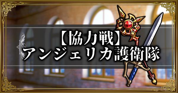 【協力戦】アンジェリカ護衛隊(Lv65)の攻略
