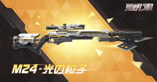 S10金銃器スキンはM24:光の粒子で確定!画像も公開!