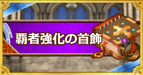 覇者強化の首飾(A)の入手方法と使い方・使い道!
