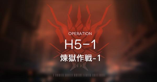 H5-1「煉獄作戦-1」の攻略/星3評価の取り方|死地作戦