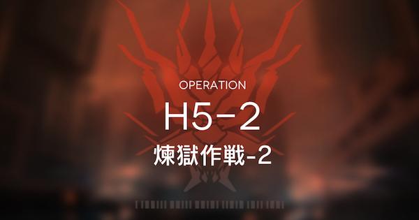 H5-2「煉獄作戦-2」の攻略/星3評価の取り方|死地作戦
