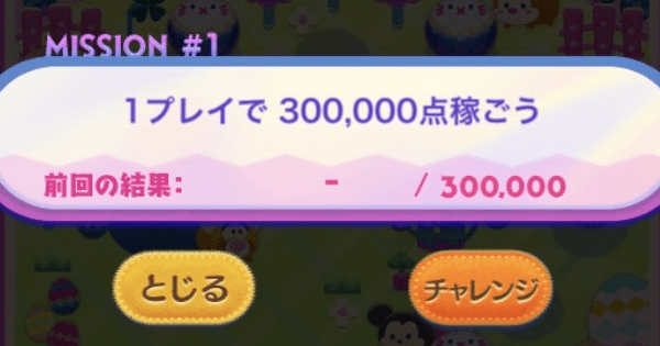 1プレイ300000点稼ごう