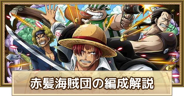赤髪海賊団の編成例と船員候補