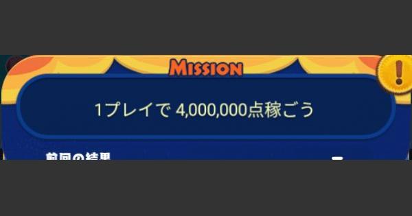 1プレイで4000000点稼ごう