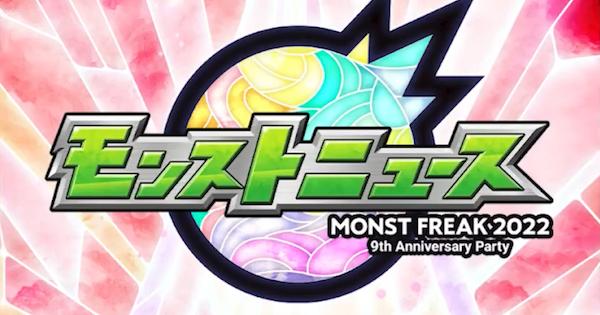 モンスト】モンストニュース/速報まとめ【次回5/20(木)】 - ゲーム ...