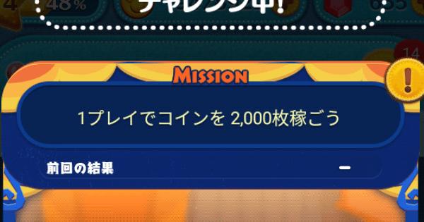 1プレイでコインを2,000枚稼ごう