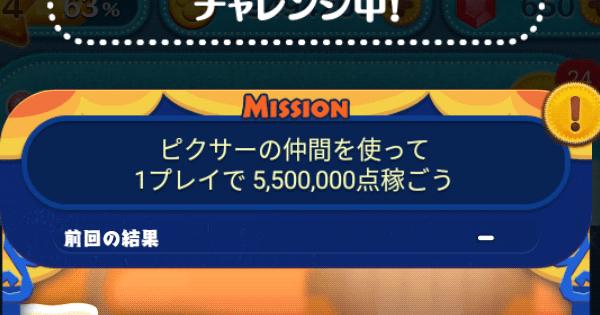 ピクサーの仲間を使って1プレイで5,500,000点稼ごう