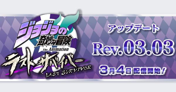 3月4日アップデート情報まとめ(Rev.03.03)