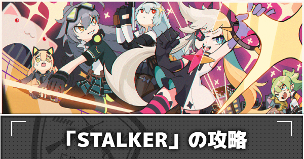 E1-1「STALKER」の攻略 DJMAXコラボ