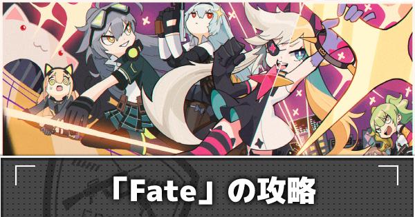 E2-2「Fate」の攻略|DJMAXコラボ