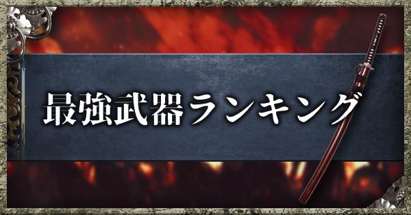 最強武器ランキング【最新版】