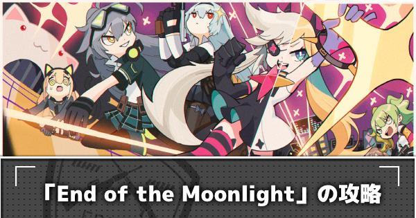 E2-3「Moonlight」の攻略 DJMAXコラボ