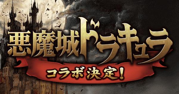 悪魔城ドラキュラコラボまとめ|イベント・キャラ予想