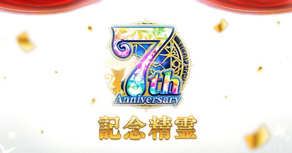 7周年記念ガチャ精霊と相性のよい精霊を紹介!