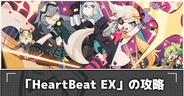 EX1-2「HeartBeat EX」攻略|DJMAXコラボ